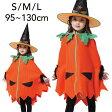 ハロウィン衣装 かぼちゃ 子供 おばけ 95 100 110 120 130 キッズ 女の子 男の子 ハロウィン コスプレ コスチューム衣装