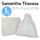 サマンサタバサ ギフト用袋 ラッピング用袋 巾着 大 Lサイ
