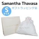 【追跡可能メール便】サマンサタバサ ギフト用袋 ラッピング用
