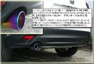 大口径マフラーカッター・オーバルタイプ装着写真【社外マフラー・テール・フィニッシャー】