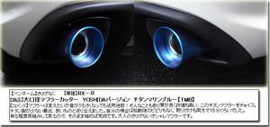 RX-8装着写真【マフラーカッター/社外マフラー/テール・フィニッシャー】