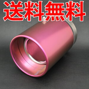 大口径マフラーカッターYOSHIDA【TRP】チタンのローズピンク色が目立ちます!【cx-5/エリシオン/アコード/インプレッサ/アクセラスポーツ/フォレスター/ルミオン/スイフト/エクシーガ/フィット/RX-8/ヴァンガード/送料無料】