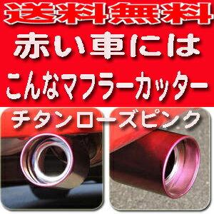 【送料無料】大口径マフラーカッターYOSHIDA【TRP】お客様の要望から商品化!チタンのローズピンクが綺麗なマフラーカッター車のパーツである外装パーツ
