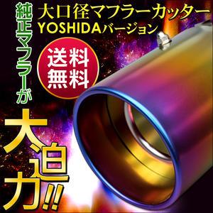 マフラーカッター チタン 大口径 YOSHIDA TNG 汎用 チタン製マフラーカッター レヴォーグ ジューク...