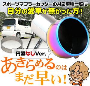 スポーツマフラーカッターカスタマイズ(円盤なしVer.)
