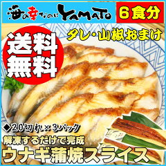 【送料無料】タレ・山椒6食分おまけ!ウナギ蒲焼スライス20切れ×3パックたっぷり6食分を限界価...