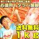 楽天最安値挑戦中!ランキング1位獲得商品!【送料無料!超激安1kg】...
