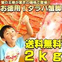 驚愕の価格に挑戦中!ランキング1位獲得商品!!【送料無料!更に超激安2kg】タラバ蟹脚脚折れ...