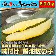 醤油 数の子 500g 30本入 北海道釧路加工 魚卵のプロが厳選 かずのこ カズノコ 魚卵 年末 年始 お歳暮