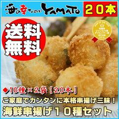 【送料無料】海鮮串揚げ大盛り20本小分け可能な10種×2袋でお届け!プロも愛用する確かな品質&…