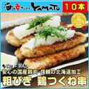 鶏つくね串 35g x10本 焼き鳥 冷凍食品 粗びき 国産鶏肉使用