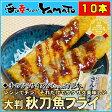 大判 秋刀魚フライ 手のひらサイズ×10本 レンジでチンの簡単調理 さんま サンマ 惣菜