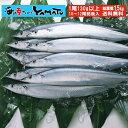 三陸産 鮮 秋刀魚 1尾130g以上保証 総重量1.5kg(10〜12尾入が目安となります) 食...