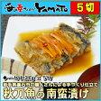 湯煎だけでご馳走 秋刀魚の南蛮漬け 20g×5切入り サンマ さんま 和食 弁当 おふくろの味 和食 伝統