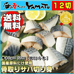【送料無料】骨取りサバの切り身20g×たっぷり24切れ※個別冷凍さば/鯖/魚/つまみ/お手軽/…