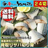 骨取りサバの切り身 20g×たっぷり24切れ 取り出し便利な個別冷凍 さば 鯖 魚 サバサンド 骨とり 骨取り【580off】