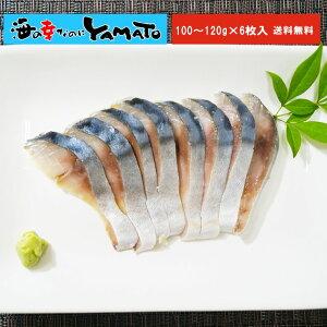金華しめ鯖 100〜120g×6枚 シメサバ 〆さば しめさば 冷凍食品 寿司 スシ すし おつまみ お中元 プレゼント