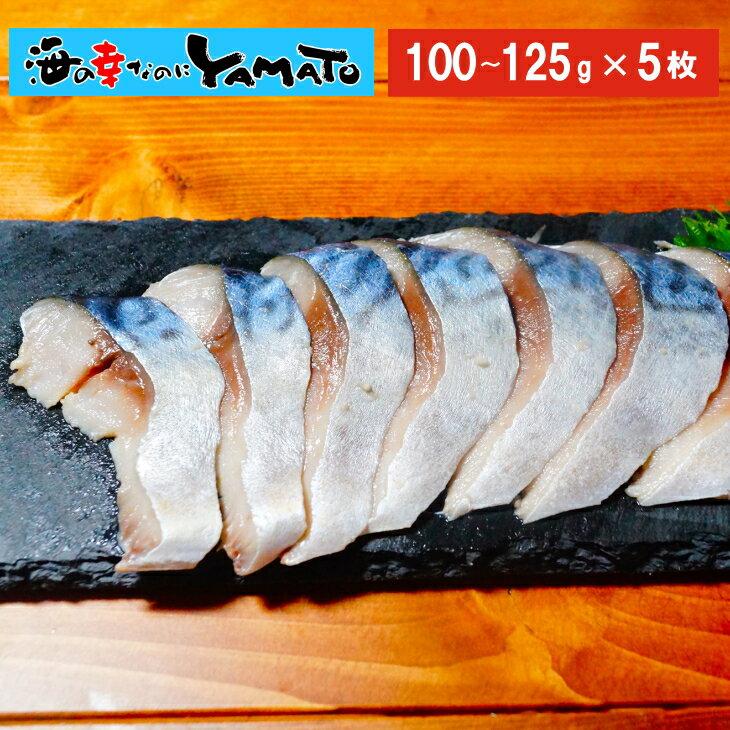 訳あり 金華しめ鯖 100~125g×5枚 シメサバ 〆さば 冷凍食品 寿司 スシ すし おつまみ
