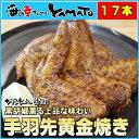手羽先黄金焼きプレミアム 17本入 計1kg てばさき 鶏 冷凍食品 おつまみ 惣菜