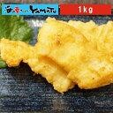 イカの天ぷら 山盛り1kg いか 烏賊 冷凍食品 惣菜 おつまみ てんぷら テンプラ 天麩羅 あす楽