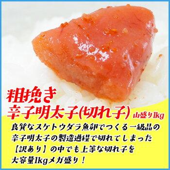 訳あり手作り塩タラコ500g×2箱たらこ鱈子わけあり敬老の日贈答ギフト