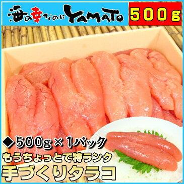訳あり 手作り塩タラコ 500g×1箱 たらこ 鱈子 わけあり お歳暮 贈答 ギフト
