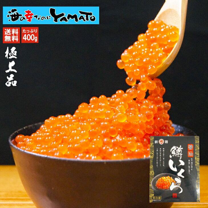 YAMATO『極上品鱒いくら醤油漬け400g』