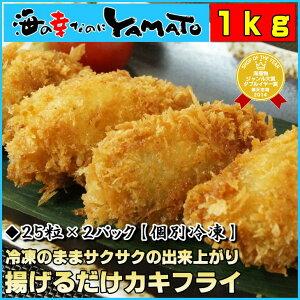 1粒39.6円!冷凍のまま揚げるだけの広島県産カキフライが1kgたっぷり50粒※個別冷凍商品冷…