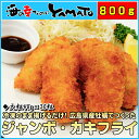 ジャンボ・カキフライ 大粒40g×20粒 冷凍食品 広島県産 かき 牡...