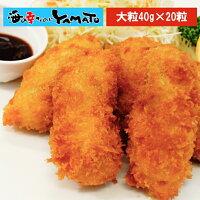 ジャンボ・カキフライ 大粒40g×20粒 冷凍食品 広島県産 かき 牡蠣 惣菜 おつまみ
