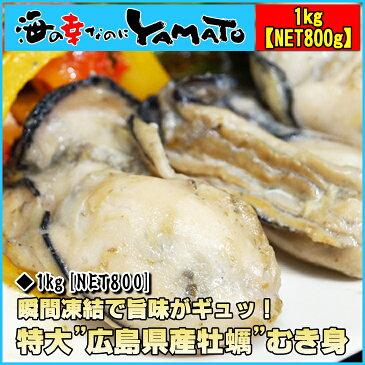 広島県産 牡蠣むき身 1kg(NET800g) 際立つ超大粒3Lサイズ 冷粒 カキ かき 冷凍食品 惣菜