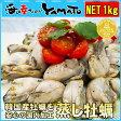 数量限定スポット販売特価 韓国産 蒸し牡蠣 NET1kgに平均135個前後 安心の国内加工 かき カキ