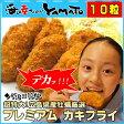 超特大 プレミアム カキフライ 45g×10粒入り 広島県産牡蠣2Lサイズ厳選 かき 牡蠣