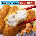 超特大カキフライ 2Lサイズ(45g x10粒入り) 冷凍食品 超特大 プレミアム 広島県産牡蠣 かき あす楽