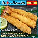 手作りジャンボエビフライ 10尾 海老 えび 冷凍食品 惣菜 お弁当 ...