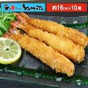 在庫処分価格で大放出 手作りジャンボエビフライ 10尾 海老 えび 冷凍食品 惣菜 ...