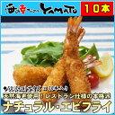 ナチュラル エビフライ 5L(14cm前後)×10本 冷凍食品 えび ...