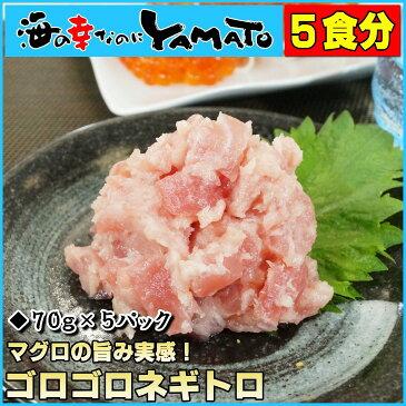 ゴロゴロネギトロ70g×5パック キハダマグロのダイスカット70%配合 ねぎとろ 寿司 まぐろ 鮪 ご注文後の変更・キャンセル不可商品