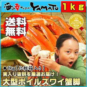 送料無料!大型ボイルズワイ蟹脚1kg身入り抜群の大型サイズだけ厳選!【楽ギフ_のし】ズワイ/ず...