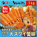 大ズワイ蟹脚 総重量1kg (NET850g) 殻むき楽チン...