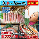 見切り特価 生ズワイ蟹 カット済み ハーフ棒肉ポーション 460g(NET390g) ずわい カニ かに
