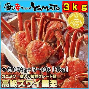 【送料無料】高級!茹でズワイ蟹姿たっぷり5〜6杯合計3kg◆大型&カニ味噌ばっちり!をお届けし…