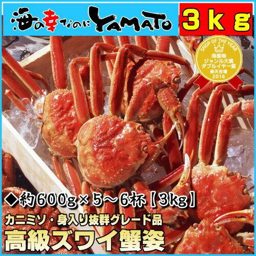 茹でズワイ蟹姿 たっぷり5-6杯 合計3kg さばき方、食べ方レシピつき ずわい かに カニ 味噌 贈答 ...