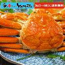 """【見切り半額クーポン発行中】 本ズワイ蟹""""姿造り""""3kg 活..."""