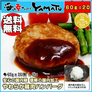 【今なら大根おろしおまけ付き!】やわらか鶏肉ハンバーグ 60g×20個 計1.2kg 鳥 とりトリ 惣菜 お弁当 冷凍