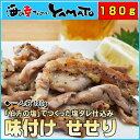 味付け鶏せせり 180g 冷凍食品 焼き鳥 おつまみ 惣菜
