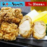 大粒 鶏唐揚げ 山盛り1kg 竜田 たつたあげ 鶏肉 惣菜 おつまみ あす楽