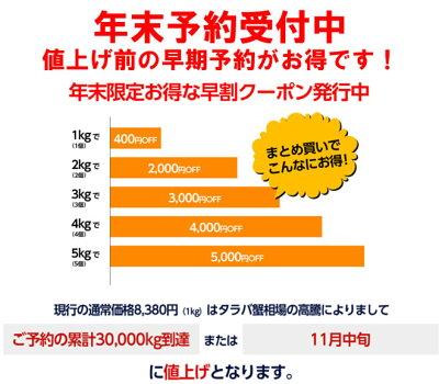 【楽天カード&エントリーでポイント24倍確定】特大タラバ蟹1kg カニ タラバガニ かに 蟹 お歳暮 ギフト 2kg 3kg 5kg 画像1