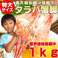 【送料無料】【数量限定!限界価格挑戦】特大!極太タラバ蟹脚/たらば蟹ここでしか買えない1級...