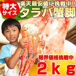【送料無料】【高騰中でも!限界価格挑戦】特大!極太タラバ蟹脚/たらば蟹ここでしか買えない1...